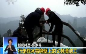 【央视】新闻特写·张家界行走在冰雪绝壁上的义务清洁工