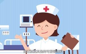 [动漫宣传片]欺诈骗保行为之——串换药品、耗材、物品、诊疗项目