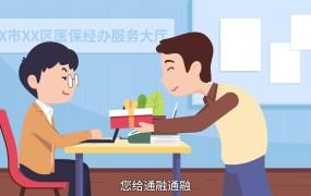 """[動漫宣傳片]欺詐騙保行為之——醫保經辦人員私開""""綠燈"""""""
