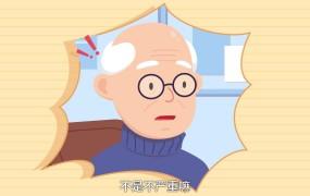 [动漫宣传片]欺诈骗保行为之——挂名住院