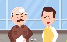 [动漫宣传片]欺诈骗保行为之——将社保卡转借他人