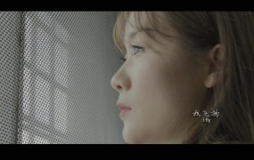 禁毒歌曲MV《有双翅膀》
