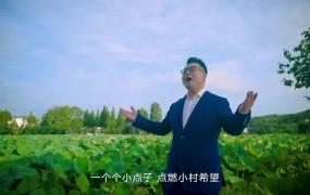 """第七批""""中国梦""""主题新创作歌曲:小村微信群"""