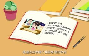 【微动漫】妞妞的日记 我与宪法