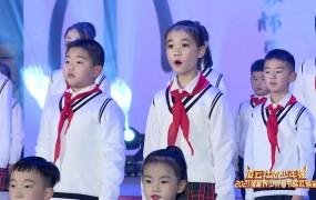 2021少儿春晚《大写的中国》