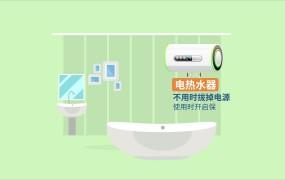 视频 | 省电小妙招(1)