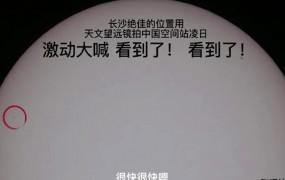 中国空间站如约过境长沙:2021中国网络诚信大会将在长沙举办 空间站也讲诚信
