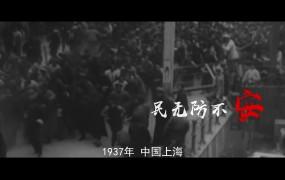 国无防不立-9.13