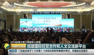 2018丝绸之路工商领导人峰会 搭建国际经贸合作和人文交流新平台