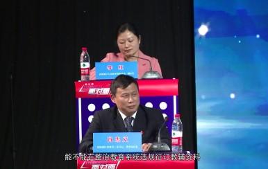 电视问政(四)