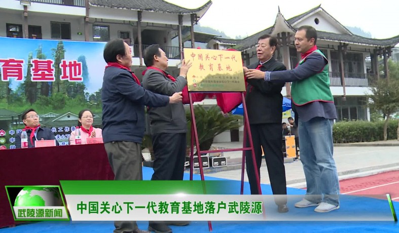 【视频】中国关心下一代教育基地落户武陵源