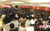 湖南省退役士兵就业创业高峰论坛举行