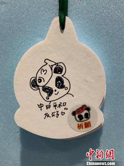 日本友人筆下的祝福 鐘欣 攝