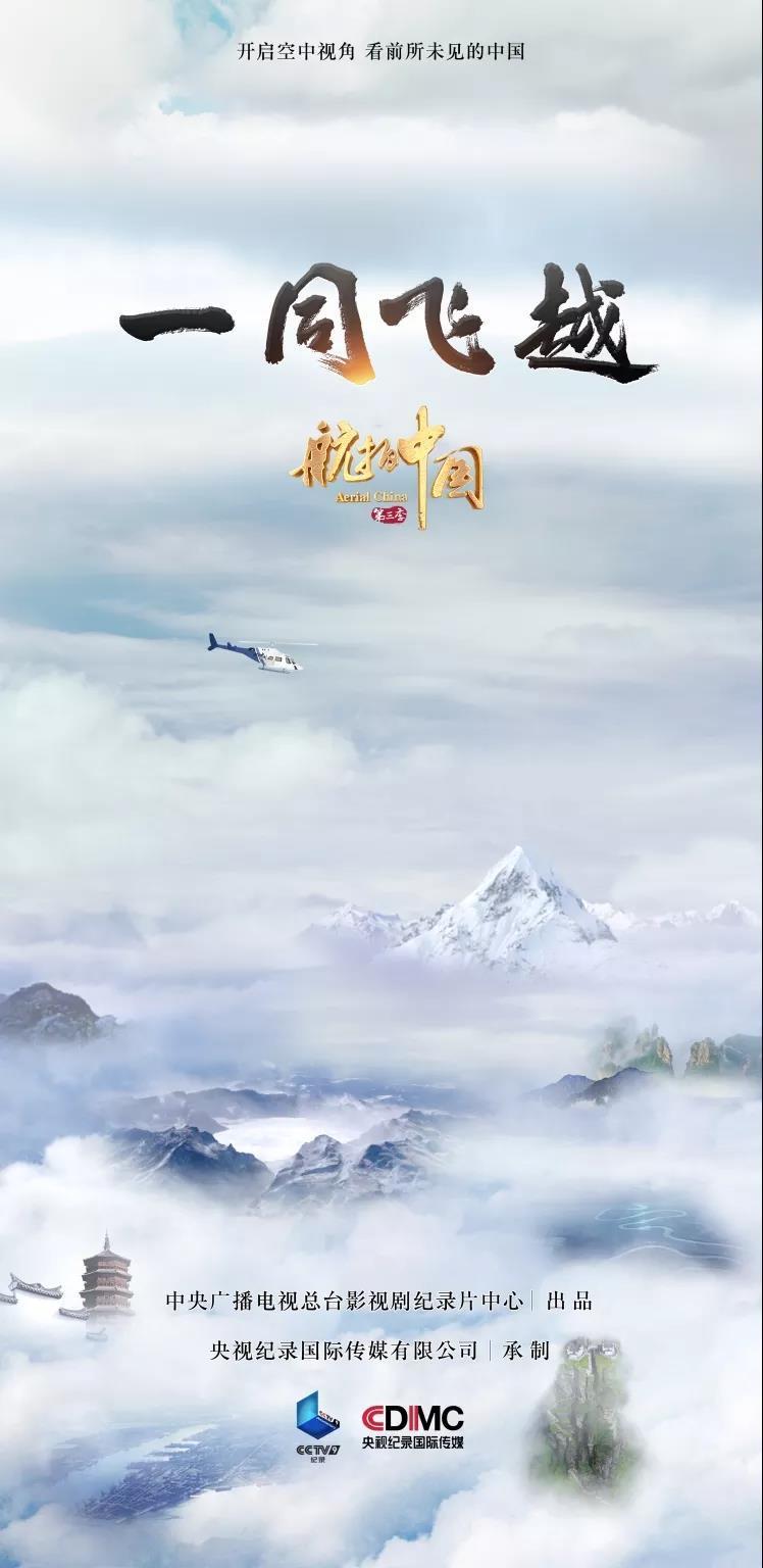 《航拍中国》第三季——《一同飞越》,来了!