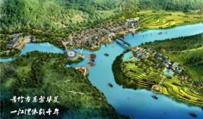 【西线旅游】苦竹寨景区提质升级项目 