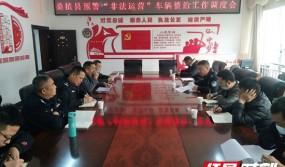"""桑植县召开预警""""非法运营""""车辆整治工作调度会"""