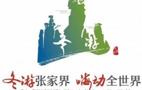 """2018""""冬游张家界·嗨动全世界""""旅游推介会走进上海"""