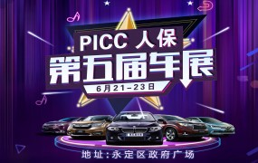 PICC人保第五屆車展