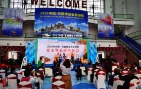 张家界赴约桂林 旅游营销活动好戏连台