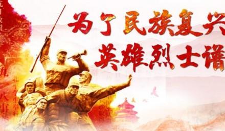 为了民族复兴 张家界英烈谱 北伐旅长:贺敦武