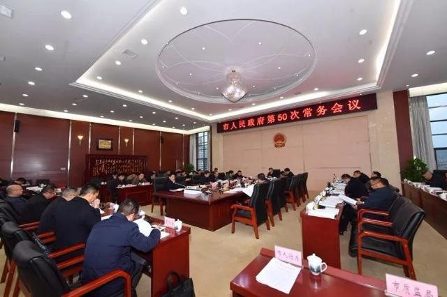 刘革安主持召开市政府第50次常务会议