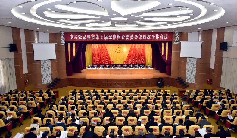 中共张家界市第七届纪律检查委员会第四次全体会议召开  虢正贵讲话   刘革安主持
