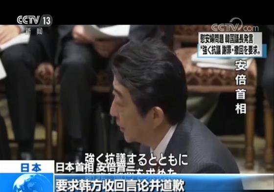 """韩议长""""要求天皇道歉""""言论引发争议:安倍""""强烈抗议"""" 要求韩政府道歉"""