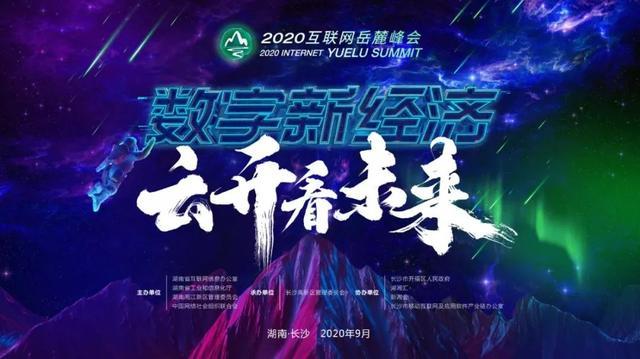 【专题】2020互联网岳麓峰会