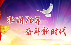 【专题】壮丽70年 奋斗新时代