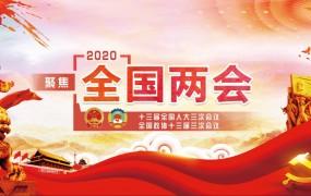 【专题】聚焦2020年全国两会