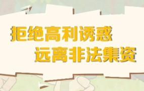 【专题】拒绝高利诱惑 远离非法集资
