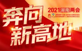 """【专题】""""奋进新征程""""2021年湖南省两会报道专栏"""