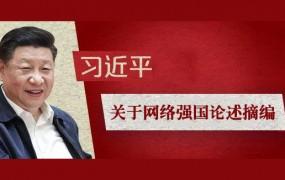 【专题】学习《习近平关于网络强国论述摘编》