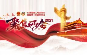 【专题】聚焦2021全国两会