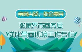 【专题】亲商兴贸、助企惠民——张家界市商务局优化营商环境工作
