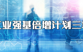 【专题】新型工业强基倍增计划三年行动