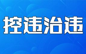 【专题】控违治违