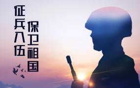 【专题】征兵入伍 保卫祖国
