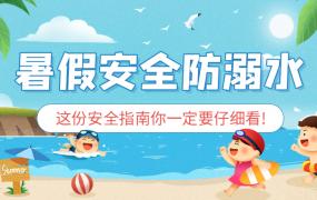 【专题】夏日防溺水指南