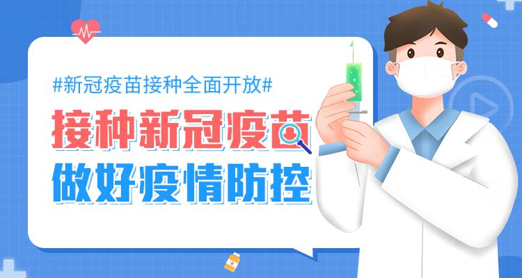 【专题】接种新冠疫苗 做好疫情防控