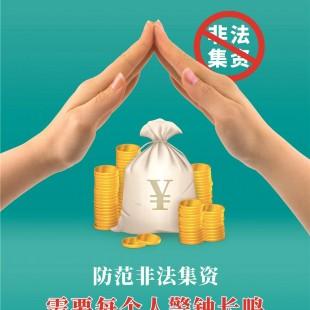 防范非法集资宣传月 | 守住钱袋子·护好幸福家