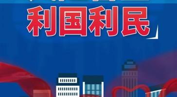 第一次全国自然灾害综合风险普查海报