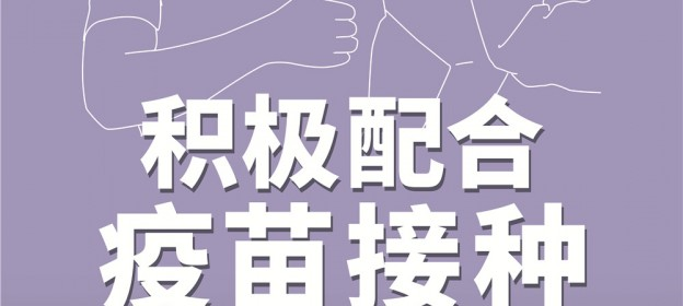 图集 | 新冠肺炎疫情防控系列海报
